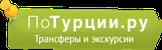По Турции.ру