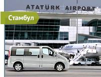 Заказ Такси в Стамбуле